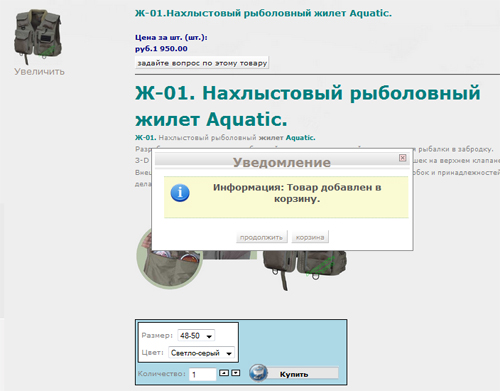 aquatic-fish-sale